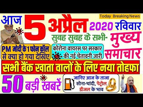 Today Breaking News ! आज 5 अप्रैल 2020 के मुख्य समाचार बड़ी खबरें, PM Modi, #Railway