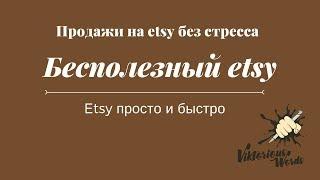 Etsy 2019 Бесполезный этси by viktoriouswords