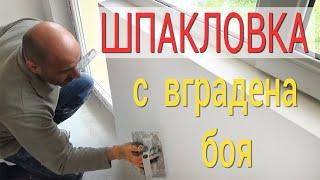 Ремонт на стаи Част 13 - Финна шпакловка със сатен и вргадена боя - Строителство и ремонти