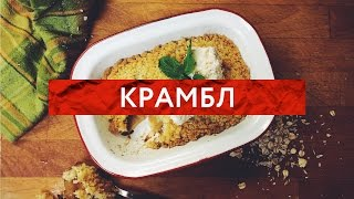Redman's Kitchen - Крамбл