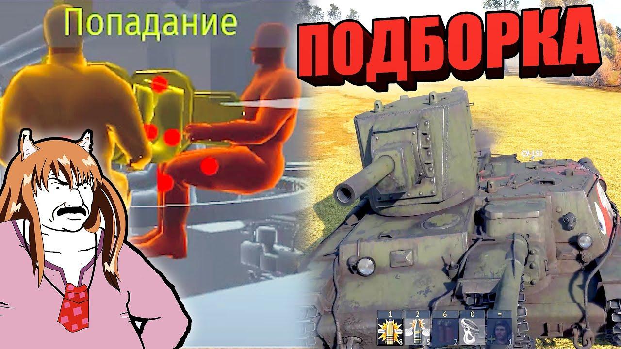 Вар Тандер - КРИВОЙ ПТУР, МОМЕНТЫ СО СТРИМОВ И РИКОШЕТЫ #110