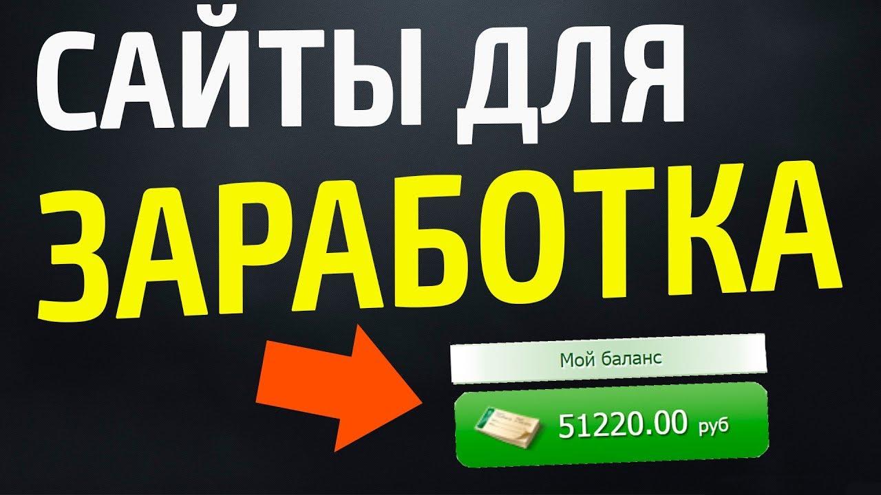 ТОП сайтов для заработка | Сайты для заработка денег