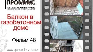 видео Балконы в частном доме: устройство
