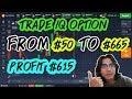เทรดIQ Option ปั้นเงินจาก$50ไป$665 ด้วยเทคนิคที่ใครๆก็ทำตามได้[Trade by MONEY on air]