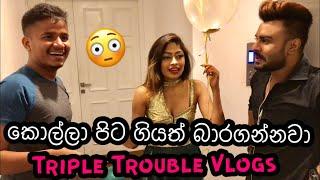 කොල්ලා වටේ ගියත් මගේ !  Shakila's Loyal Birthday Party එක (not Royal)