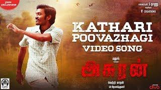 Asuran - Kathari Poovazhagi (Video Song) | Dhanush | Vetri Maaran | G V Prakash | Kalaippuli S Thanu