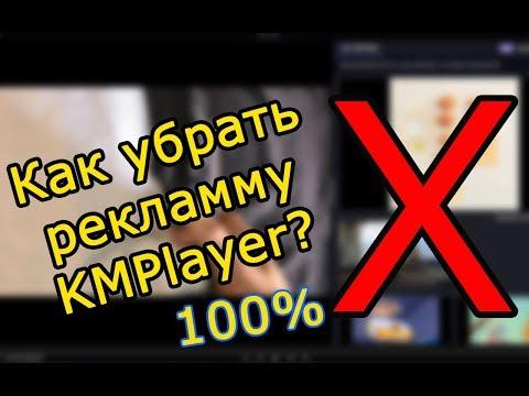 Как убрать Рекламу в KMPlayer 2017 Новый способ Убираем Рекламу в кмплеер