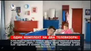 Услуга «Мультирум» от «Триколор ТВ»