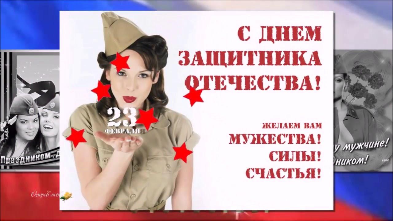 качестве поздравление для казака с 23 февраля той семинарии