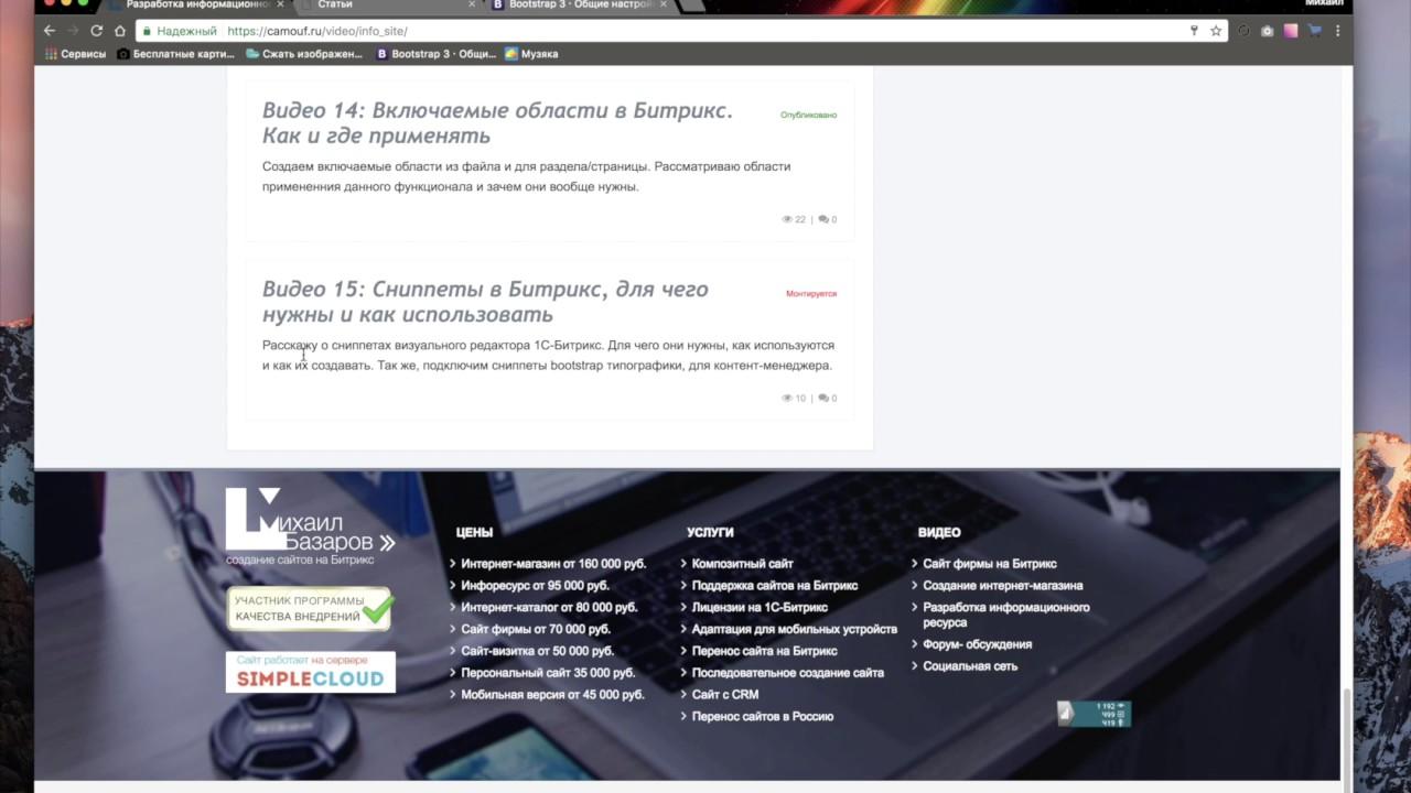 Видеоурок сайт битрикс разработчик битрикс