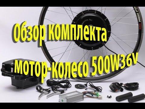 Здесь вы можете купить мотор-колесо для велосипеда с редукторным или прямым приводом. Электроколесо из китая мощностью 250, 350, 500, 1000, 1500 и 2000 ватт. Доставка по россии бесплатно.