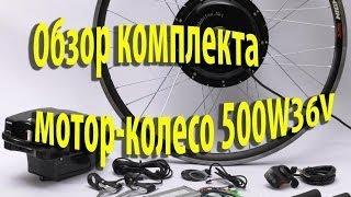 Комплект мотор колесо 500 Вт(Обзор стандартного фабричного комплекта мотор - колесо 500Вт 36В. http://electricbikes59.ru - комплект вы можете купить..., 2014-03-13T17:00:03.000Z)