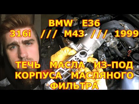 ТЕЧЬ МАСЛА ИЗ-ПОД КОРПУСА МАСЛЯНОГО ФИЛЬТРА / BMW E36 316i M43 / OIL LEAKING FROM UNDER OIL FILTER
