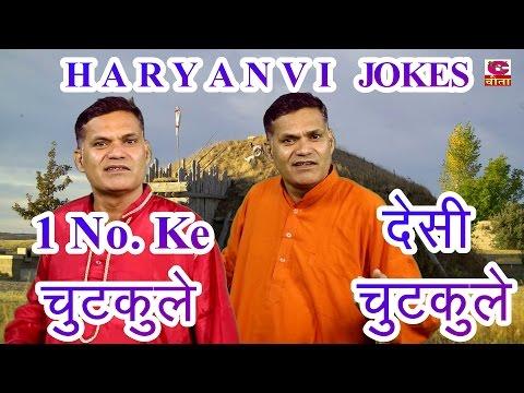 Haryanvi J O K E S || 1 No. Ke CHUTKALE - Desi CHUTKULE || Latest HARYANVI Comedy JOKES