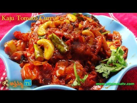 Restaurant Style KAJU TOMATO Curry Recipe in Telugu by :: Attamma TV ::