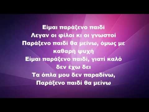 ΠΑΡΑΞΕΝΟ ΠΑΙΔΙ (STAN ) ΚΑΡΑΟΚΕ VERSION WITH LYRICS