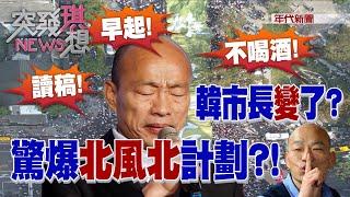 韓市長變了?驚爆北風北計劃?!【2020.01.18『突發琪想』週末精選】