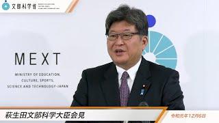 萩生田文部科学大臣会見(令和元年12月6日):文部科学省