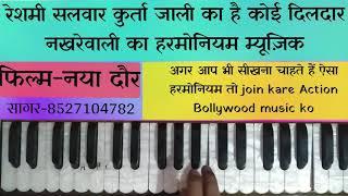 Reshmi salwar kurta Jali ka hai koi Dildar nakhre wali ka harmonium music part-1