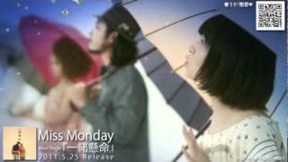 【PV】Miss Monday「Life is beautiful feat. キヨサク from MONGOL800,...
