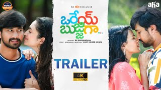 Orey Bujjiga Trailer | 4K | Raj Tarun, Malvika Nair, Hebah Patel | World Premiere on AHA |From Oct 2