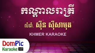 កណ្តាលរាត្រី ស៊ីន ស៊ីសាមុត ភ្លេងសុទ្ធ - Kandal Reatrey Sin Sisamuth - DomPic Karaoke