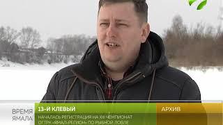 Началась регистрация на 13-й чемпионат ''Ямал-Регион'' по рыбалке