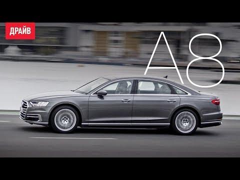 Audi A8 тест-драйв с Никитой Гудковым