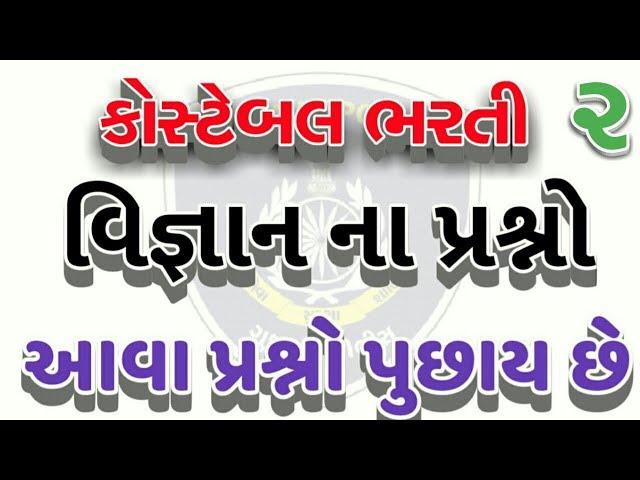 Gujarat police bharti 2018 || upcoming gujarat police constable exam 2018-19 || vigyan bhag 2||