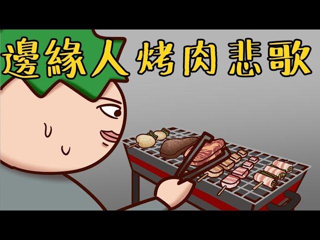 Onion Man | 邊緣肥宅烤肉悲歌 | 中秋節特別篇 | 博鈞特輯