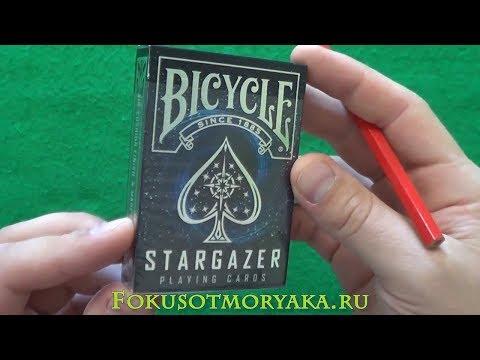 Обзор КОСМИЧЕСКОЙ Колоды BICYCLE STARGAZER - Купить Байсикл Старгейзер - Фокусы с Картами от Моряка