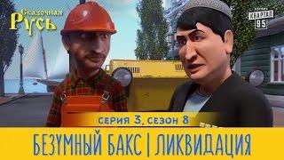 Премьера! Новая Сказочная Русь 8 сезон, серия 3 | Безумный Бакс | Ликвидация