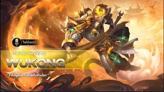 Garena RoV - Hero Spotlight: WuKong