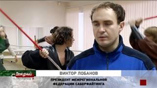 Саберфайтинг в Томске