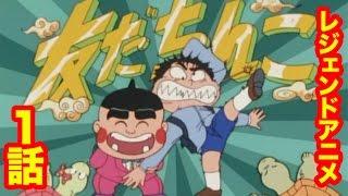 コロコロコミックの40年を彩った超面白アニメを (ほぼ)毎日放送! お父さんやお兄ちゃんが大好きだったアニメが 今、蘇る!絶対見逃すな...