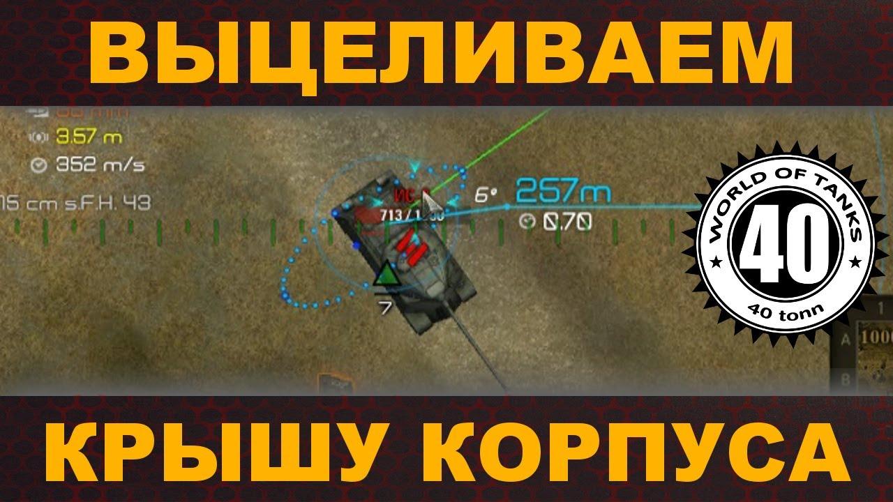 World of tanks скачать прицелы для арты.