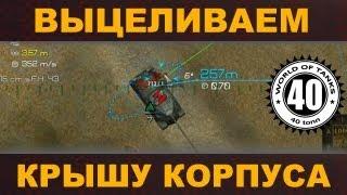 Читерский прицел для арты в World of Tanks