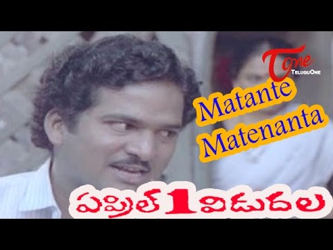 April 1 Vidudala - Matante Matenanta Rajendra Prasad - Sobana - Telugu Song
