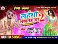 #Holi Song - Lahanga Lakhanauwa 2 - लहंगा लखनऊआ 2 - Birendra Yadav - 2020  Star  Bhojpuri