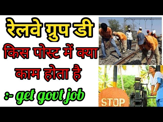 RAILWAY GROUP-D Post wise Work & Job Profile+Salary +Post for Female/Syllabus/previous paper/medical