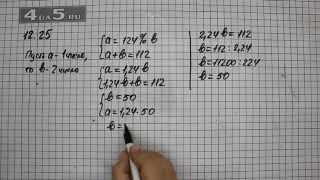 Упражнение 12.25. Алгебра 7 класс Мордкович А.Г.
