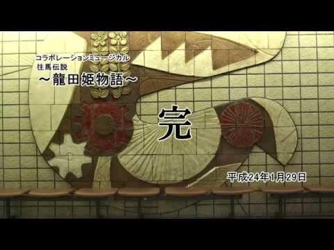 龍田姫物語「エンディングロール」音楽:宮武(吉川)由美江
