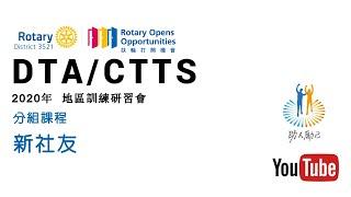 RID3521 DTA/CTTS 分組課程 新社友