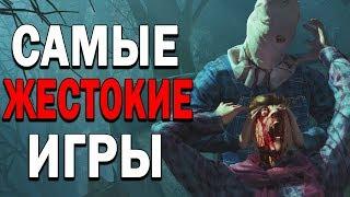 Топ 5 самых жестоких видеоигр! / Видео