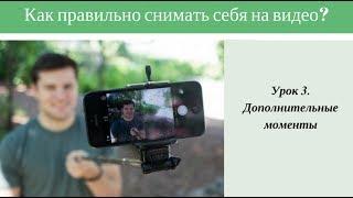 Видеосъемка, как снимать себя на видео.  Урок 3.  Дополнительные моменты