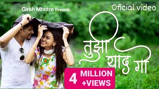 Tujhi Yad Go | New Sad Love Song  |Girish Mhatre,Supriya Talkar | Prashant Nakti | Sagar Mhatre 2020