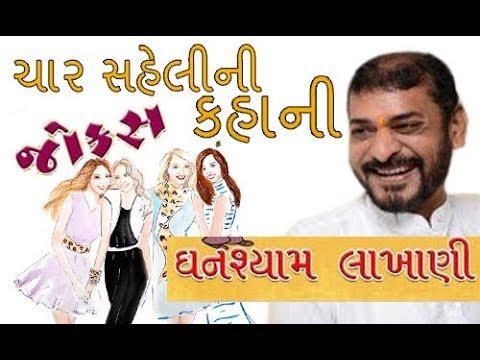 Ghanshyam Lakhani Jokes 2018  Gujarati Comedy Jokes  Gujarati Dayro
