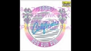 8センチ・フルレンジFostex FF85WKで聴く『California Girls』(Papa Doo Run Run)