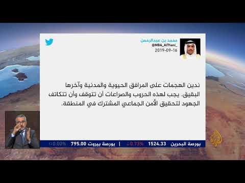 ????وزير الخارجية القطري يدين الهجمات على المرافق الحيوية والمدنية وآخرها في #البقيق #السعودية  - نشر قبل 20 دقيقة