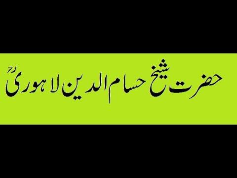 Hazrat Sheikh Hassam ud Din Lahori (RA)